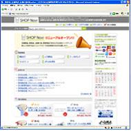 店舗用品 販促品 店舗什器 業務用品のSHOP Navi(ショップナビ)